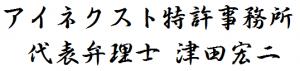 アイネクスト特許事務所 代表弁理士 津田宏二