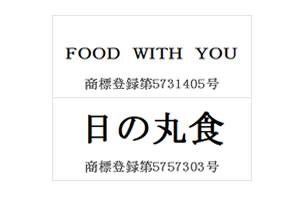 商標登録実例 FOOD WITH YOU 日の丸食