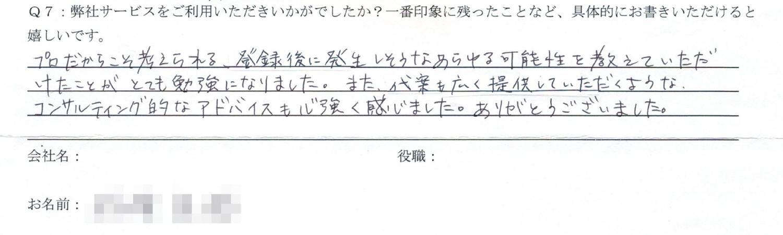 20160711藤沢市I.M様アンケート