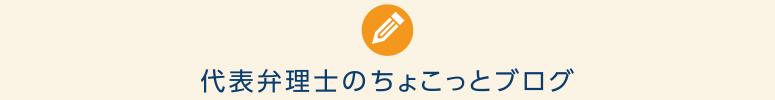 代表弁理士 津田宏二のちょこっとブログ