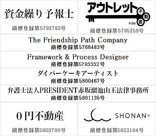 登録商標実績04