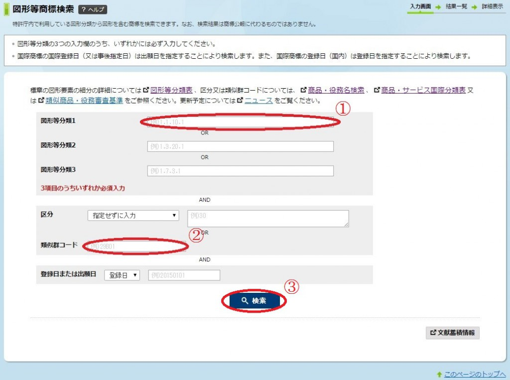 図形等商標検索画面