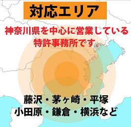 対応エリアは藤沢・茅ヶ崎・平塚・小田原・鎌倉・横浜など神奈川県を中心に営業している特許事務所です。