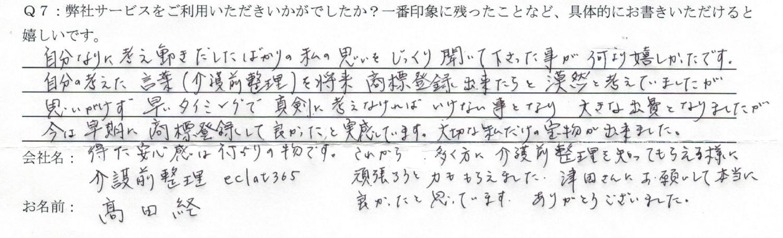 高田様アンケート