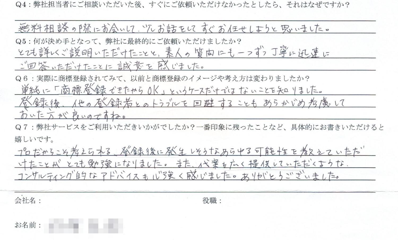 20160711藤沢市I.M様アンケート3