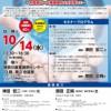 関東経済産業局、特許庁、横浜市主催のセミナーに登壇しました。