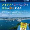 藤沢にて特許・商標のセミナーを開催しました