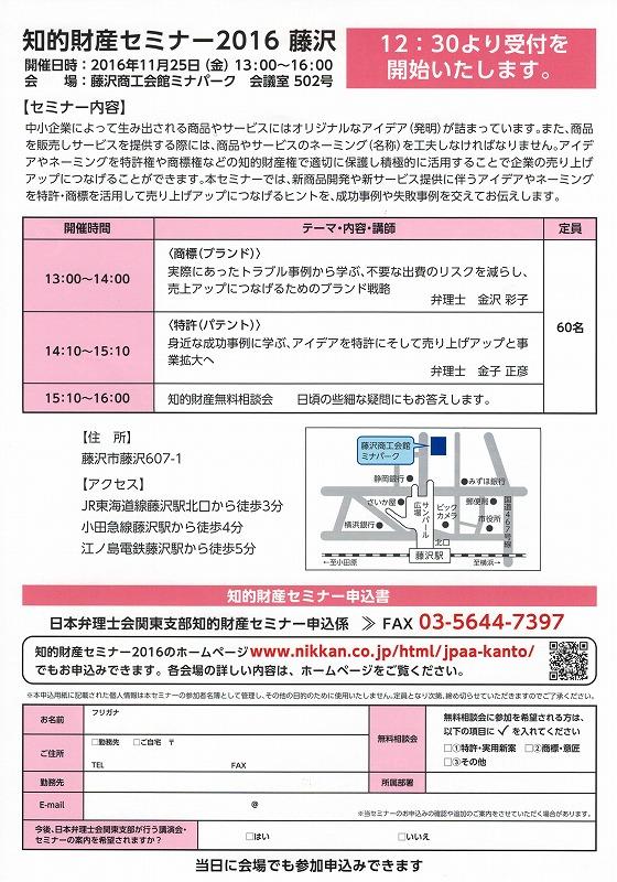 知的財産セミナー2016.11.25(2)