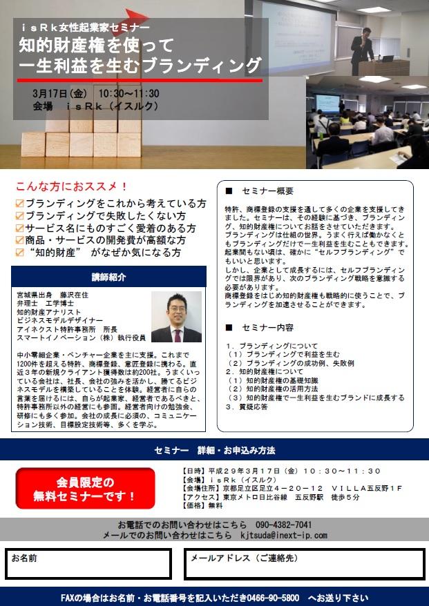 201703知的財産セミナー